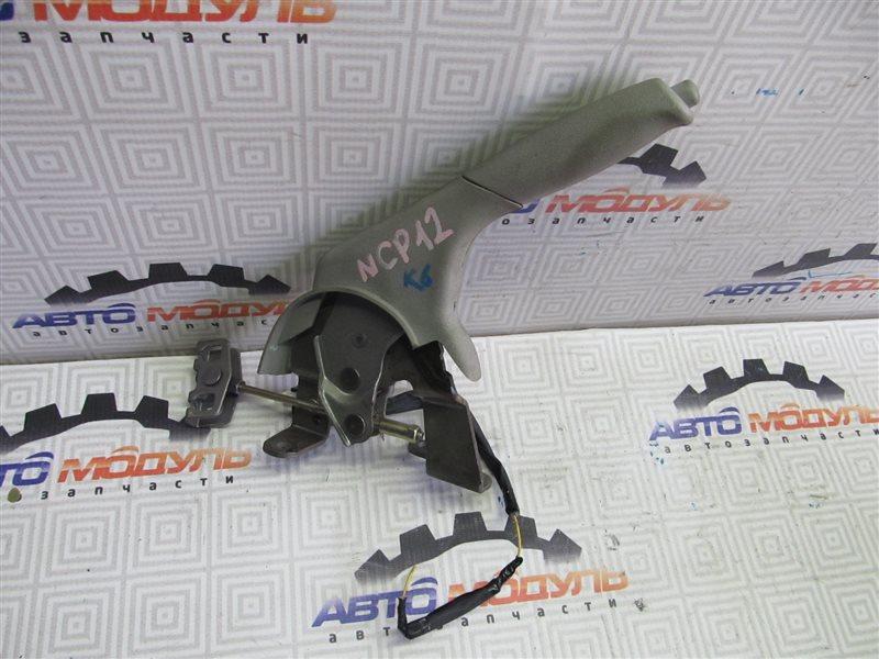 Ручка ручника Toyota Platz NCP12 1NZ