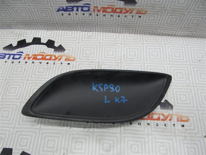 Заглушка бампера Toyota Vitz KSP90
