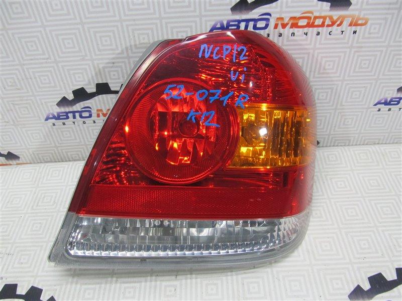 Стоп Toyota Platz NCP12-0326025 1NZ-FE 2003 правый