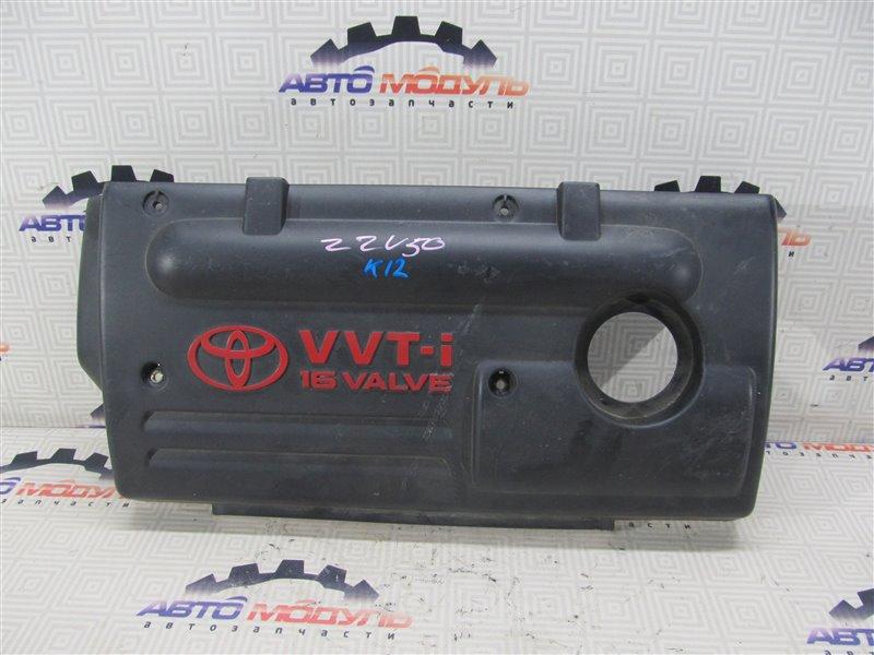 Крышка двс декоративная Toyota Vista ZZV50-0038454 1ZZ-FE 2001