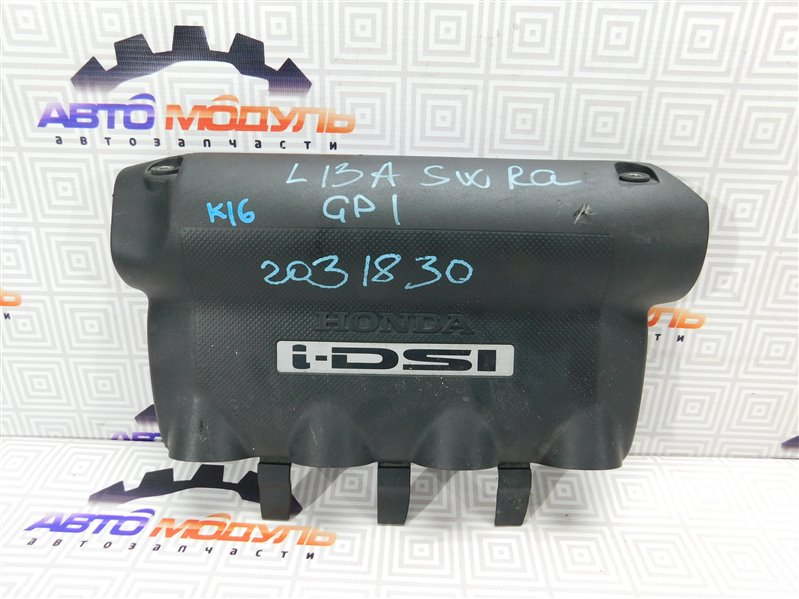 Крышка двс декоративная Honda Fit GD1 L13A
