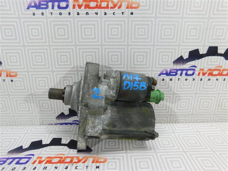 Стартер Honda Civic Ferio EK3 D15B
