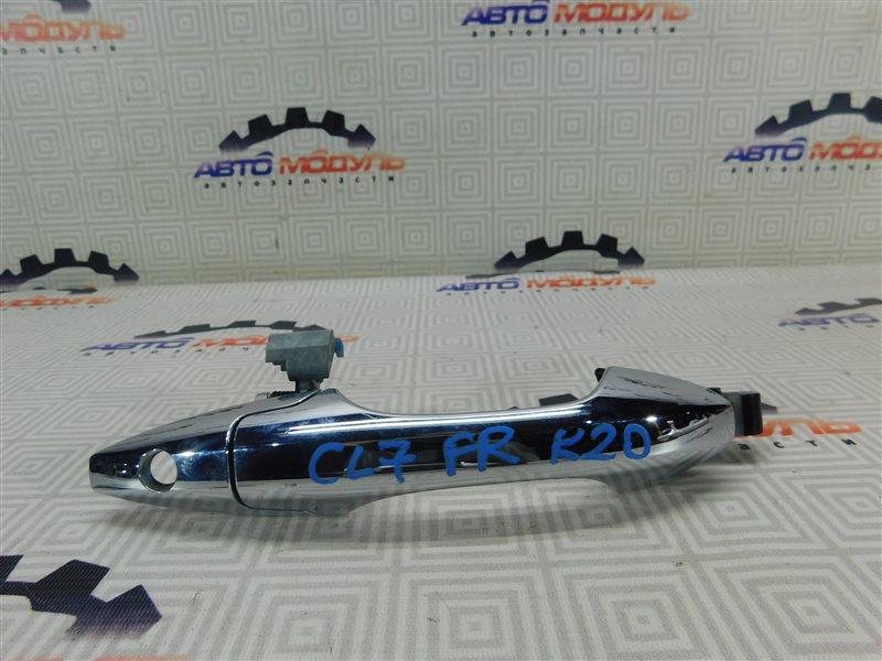 Ручка двери Honda Accord CL7-3202270 K20A передняя правая