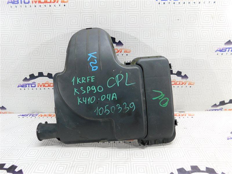 Корпус воздушного фильтра Toyota Vitz KSP90-5179979 1KR 2010