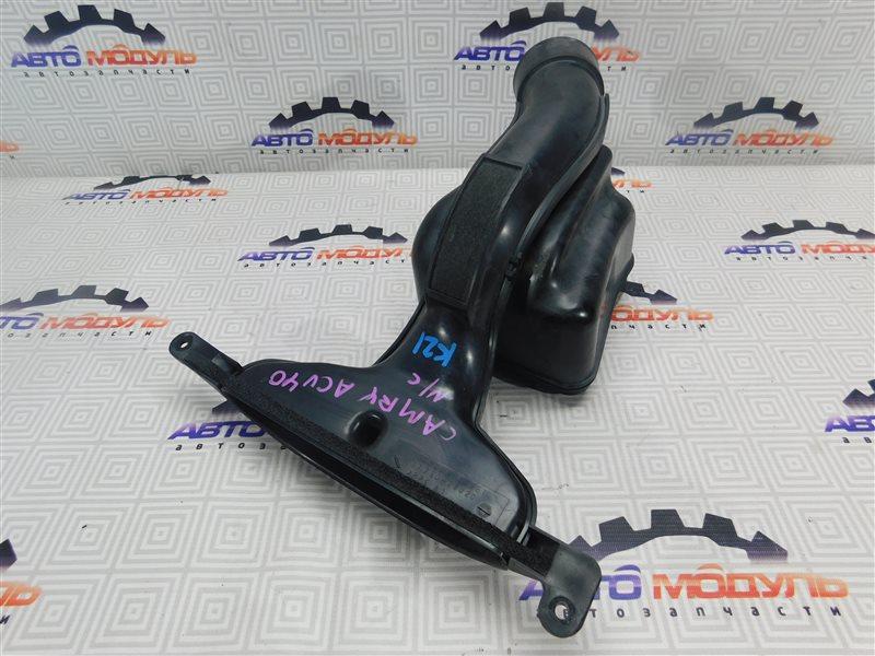 Воздухозаборник Toyota Camry ACV40-3001591 2AZ-FE 2006