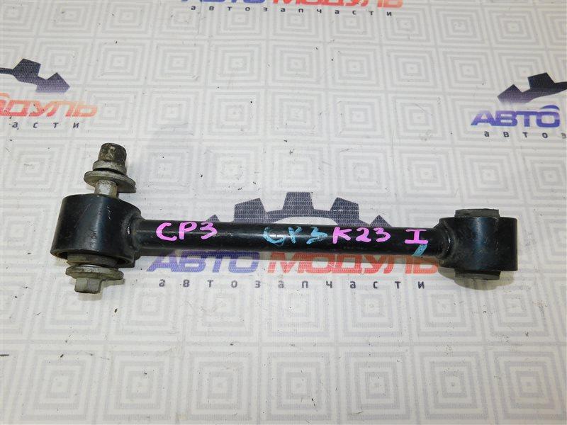 Рычаг Honda Inspire CP3 задний