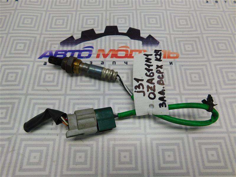 Датчик кислородный Nissan Teana J31 VQ23-DE задний верхний