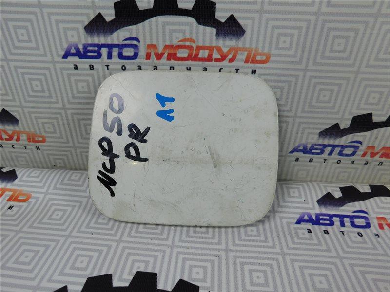 Лючок бензобака Toyota Probox NCP50