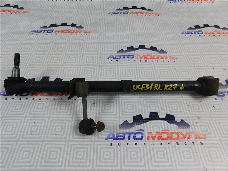 Рычаг Toyota Celsior UCF31-0044904 3UZ-FE 2003 задний левый