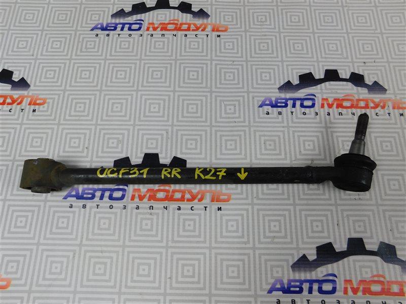 Рычаг Toyota Celsior UCF31-0044904 3UZ-FE 2003 задний правый нижний