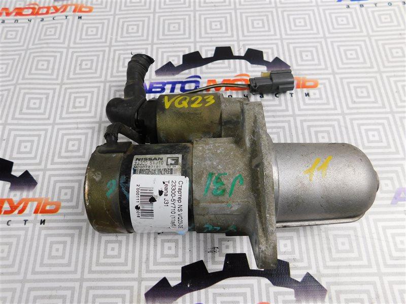Стартер Nissan Teana J31 VQ20