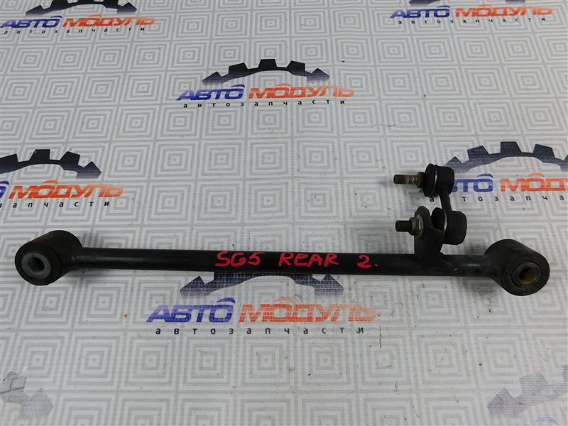 Рычаг Subaru Forester SG5-092424 EJ203 2005 задний нижний