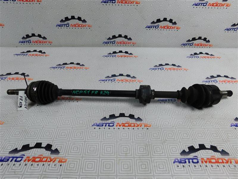 Привод Toyota Succeed NCP51-0071775 1NZ-FE 2004 передний правый