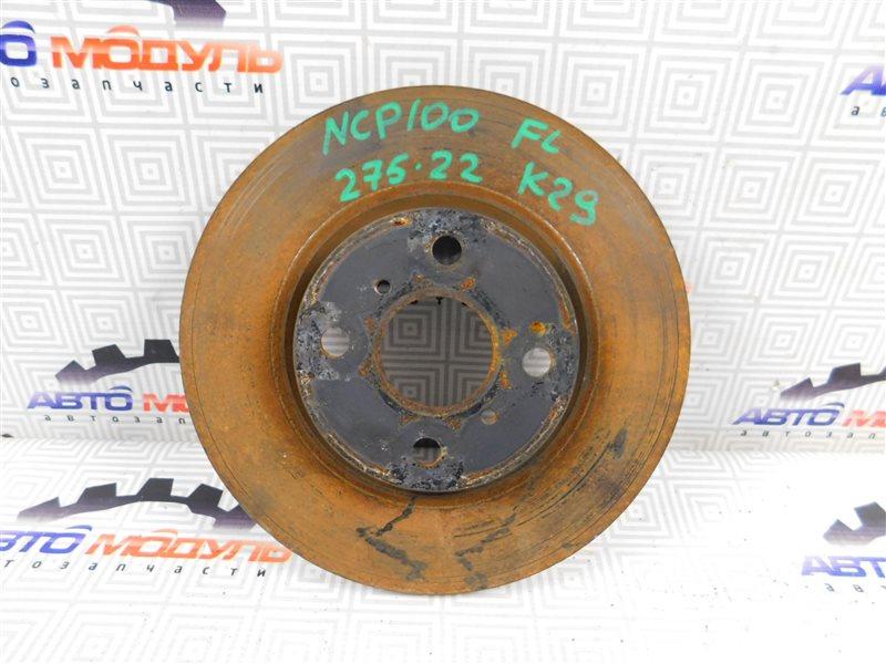 Диск тормозной Toyota Ractis NCP100 передний