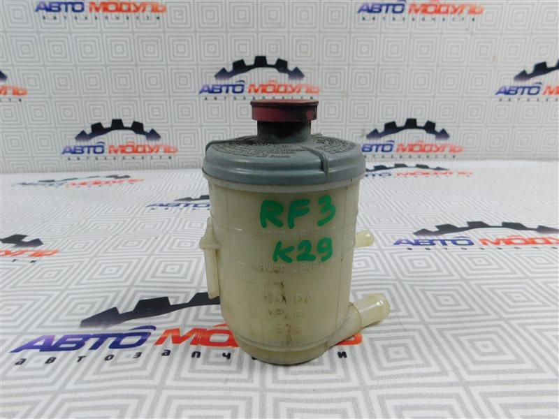 Бачок гидроусилителя Honda Step Wagon RF3 K20A