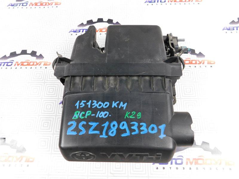 Корпус воздушного фильтра Toyota Ractis SCP100 1SZ