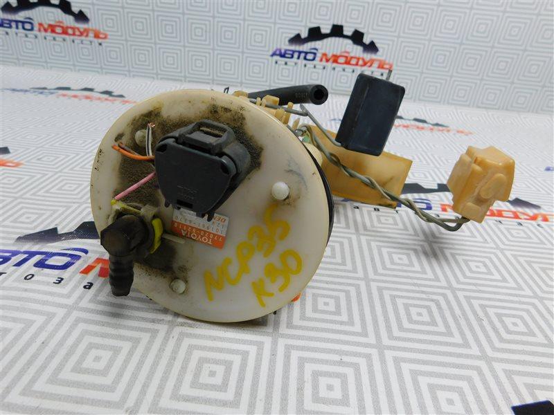 Топливный насос Toyota Bb NCP35 1NZ