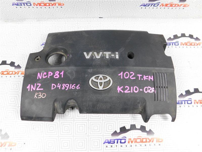 Крышка двс декоративная Toyota Sienta NCP81 1NZ