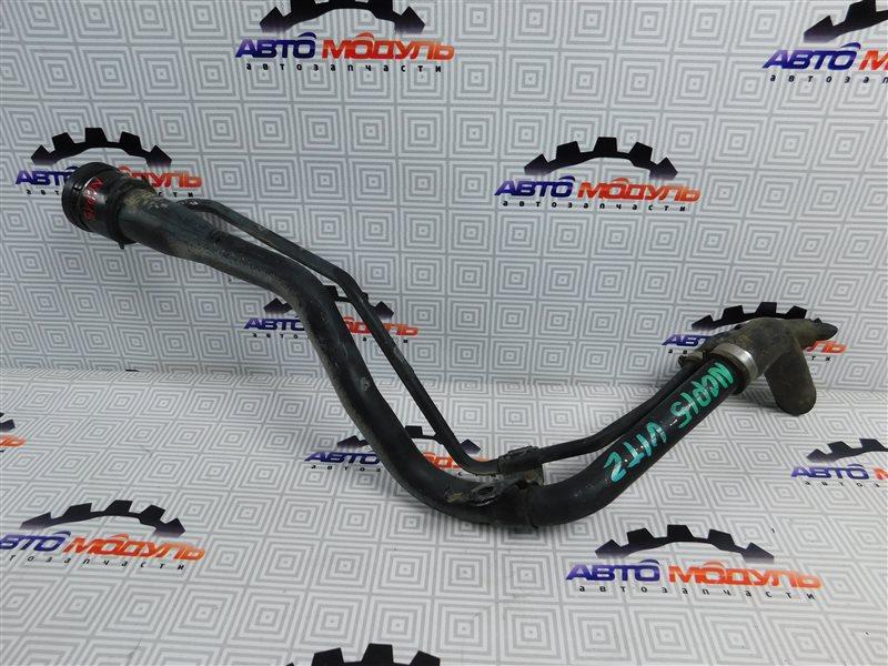 Горловина топливного бака Toyota Vitz NCP15