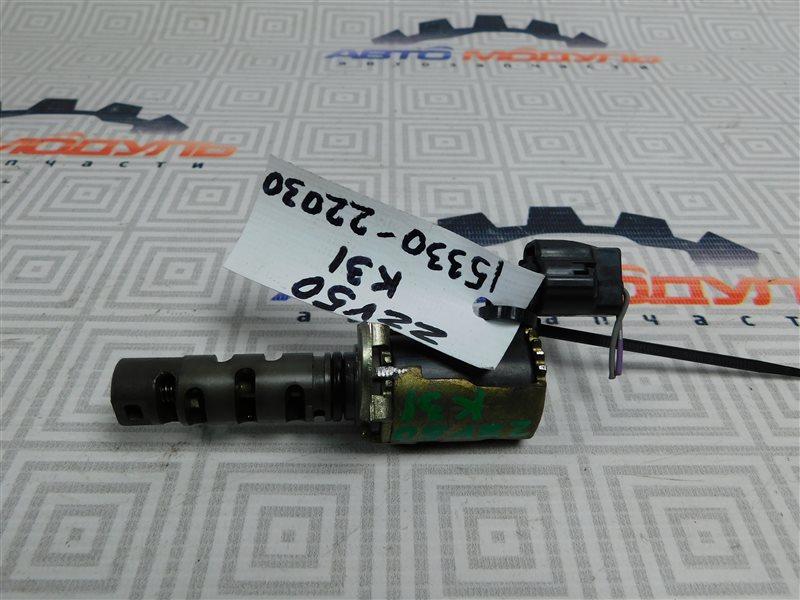 Клапан vvt-i Toyota Vista Ardeo ZZV50-0039998 1ZZ-FE 2001