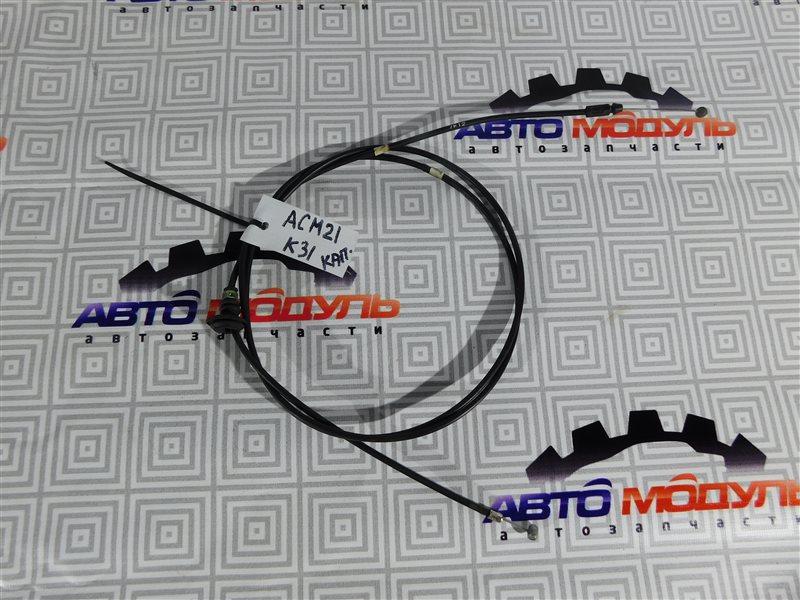 Трос капота Toyota Ipsum ACM21-0070563 2AZ-FE