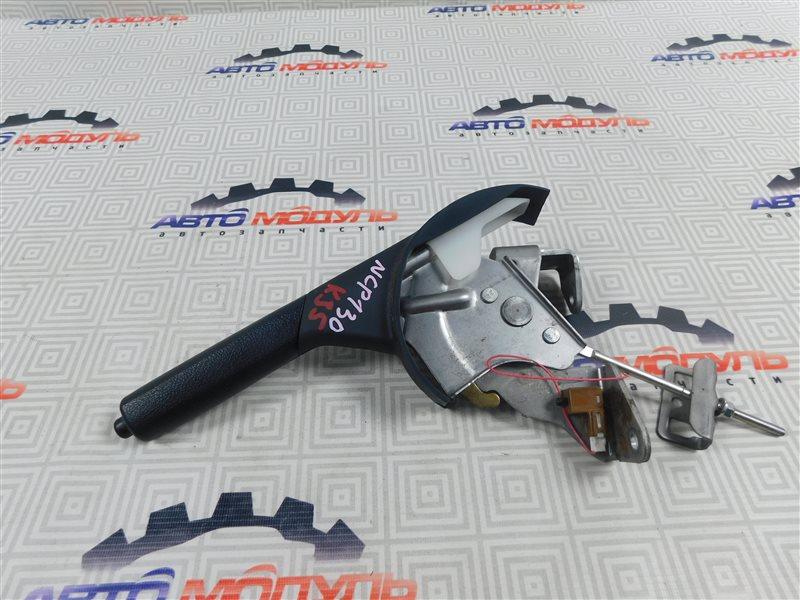 Ручка ручника Toyota Vitz NSP130-2064093 1NR-FE 2012