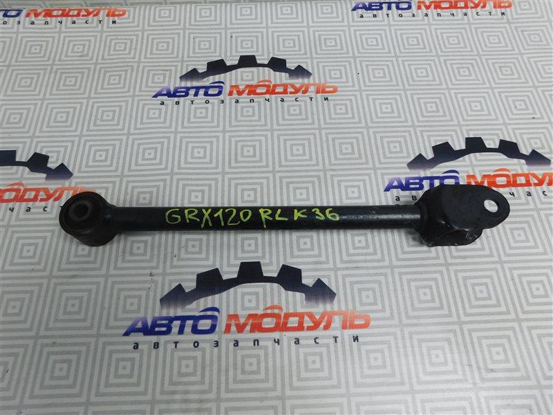 Рычаг Toyota Mark X GRX120-0069636 4GR-FSE 2006 задний левый нижний