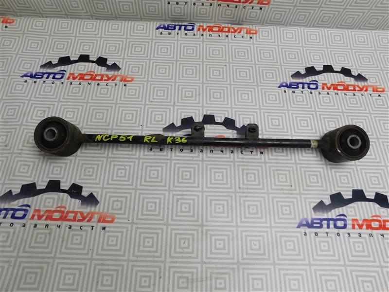 Рычаг Toyota Probox NCP51-0259558 1NZ-FE 2011 задний левый верхний