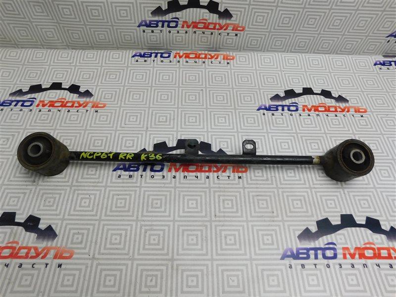 Рычаг Toyota Probox NCP51-0259558 1NZ-FE 2011 задний правый верхний