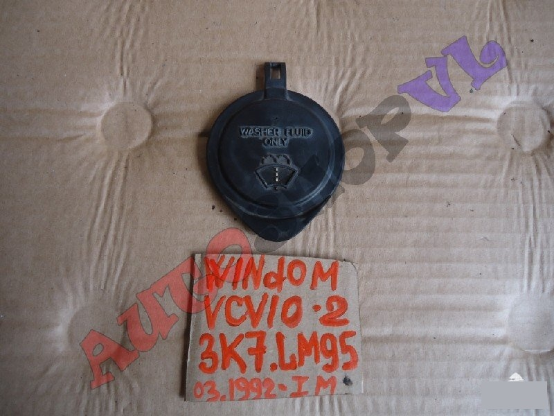 Крышка бачка омывателя Toyota Windom VCV10 3VZFE (б/у)