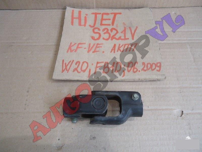Рулевой карданчик Daihatsu Hijet Cargo S321V KFVE (б/у)