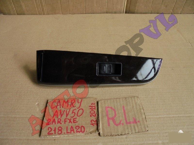 Кнопка стеклоподъемника Toyota Camry AVV50 2ARFXE 12.2011г. задняя левая (б/у)