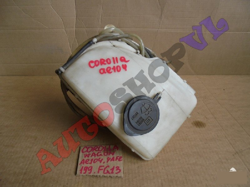Бачок стеклоомывателя Toyota Corolla Wagon AE104 4AFE (б/у)