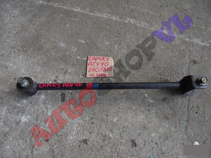 Тяга подвески Toyota Camry ACV40 2AZFE 02.2006г. задняя (б/у)