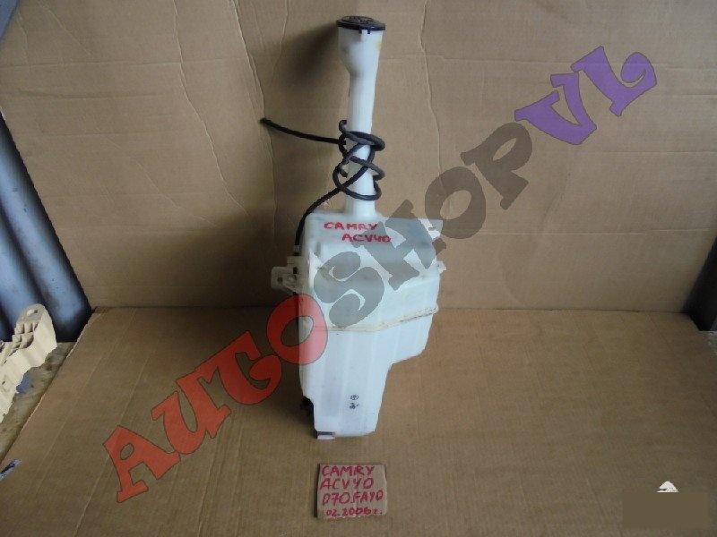 Бачок стеклоомывателя Toyota Camry ACV40 2AZFE 02.2006г. (б/у)
