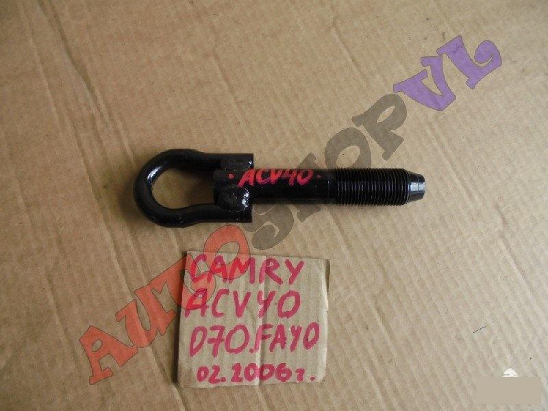 Скоба буксировочная Toyota Camry ACV40 2AZFE 02.2006г. (б/у)