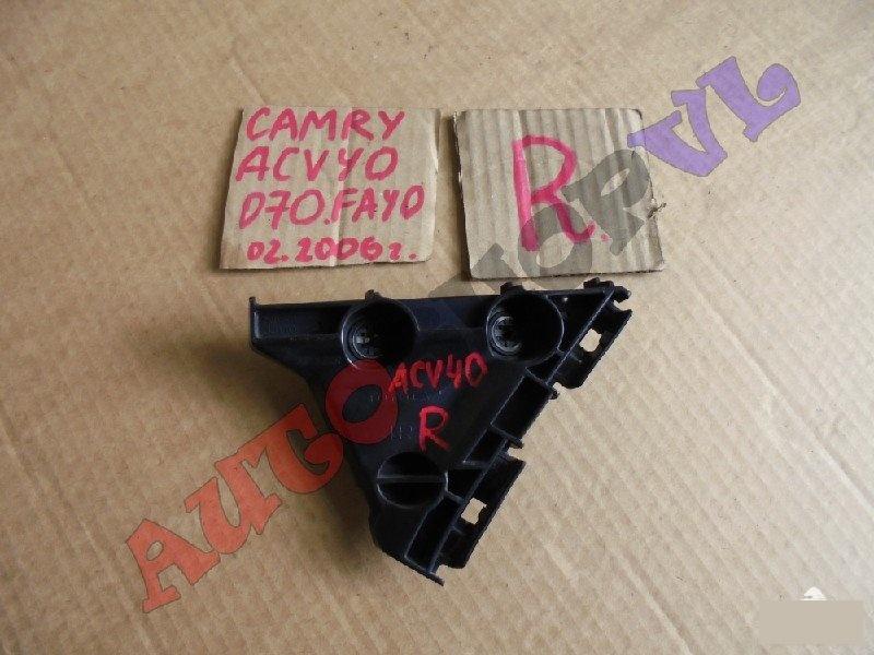 Крепление бампера Toyota Camry ACV40 2AZFE 02.2006г. заднее правое (б/у)