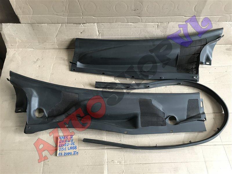 Решетка под дворники Toyota Mark Ii Qualis SXV20 5SFE 03.2000 (б/у)