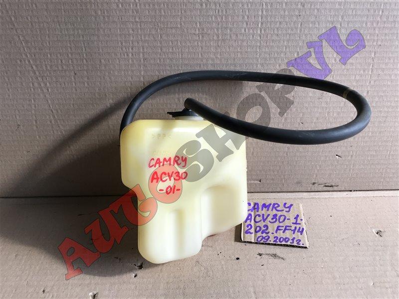 Бачок расширительный Toyota Camry ACV30 2AZFE 09.2001 (б/у)