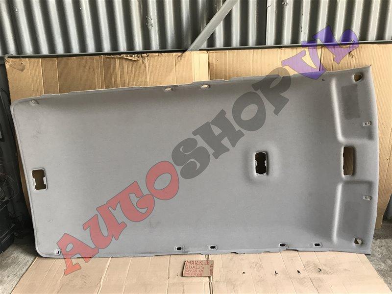Обшивка потолка Toyota Mark Ii Qualis SXV25 5SFE 10.2000 (б/у)
