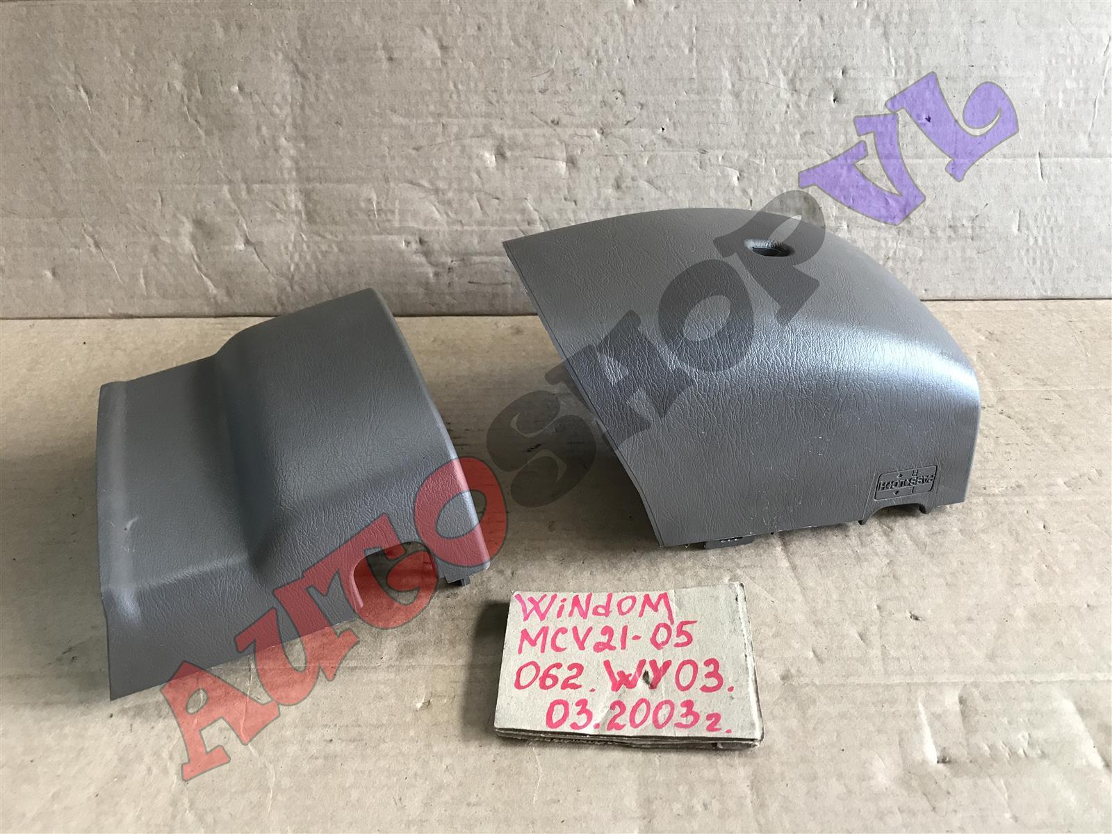 Кожух рулевой колонки Toyota Windom MCV21 2MZFE 03.2000 верхний (б/у)