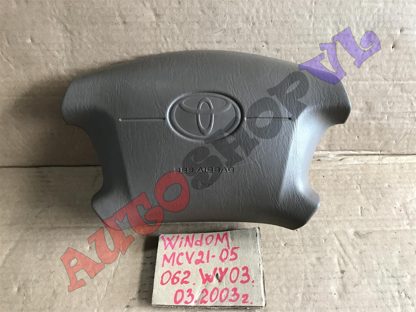 Airbag на руль Toyota Windom MCV21 2MZFE 03.2000 (б/у)