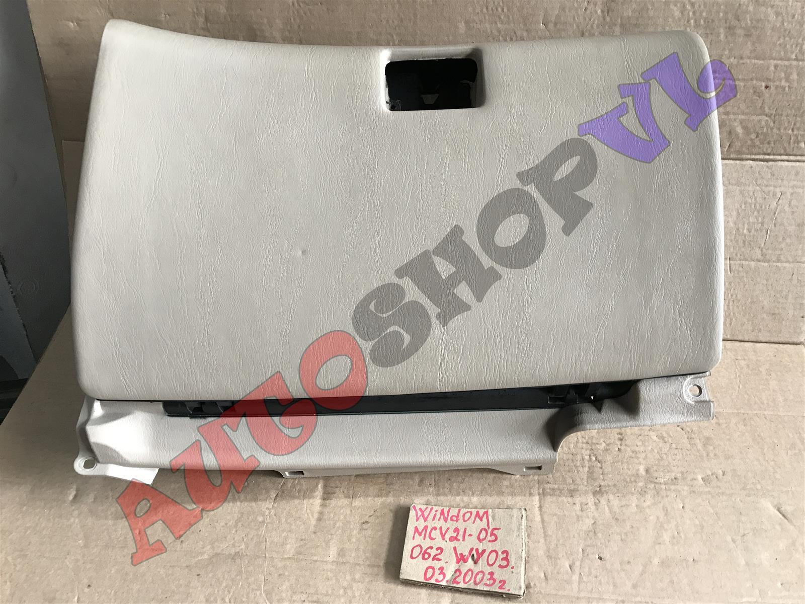 Бардачок Toyota Windom MCV21 2MZFE 03.2000 (б/у)