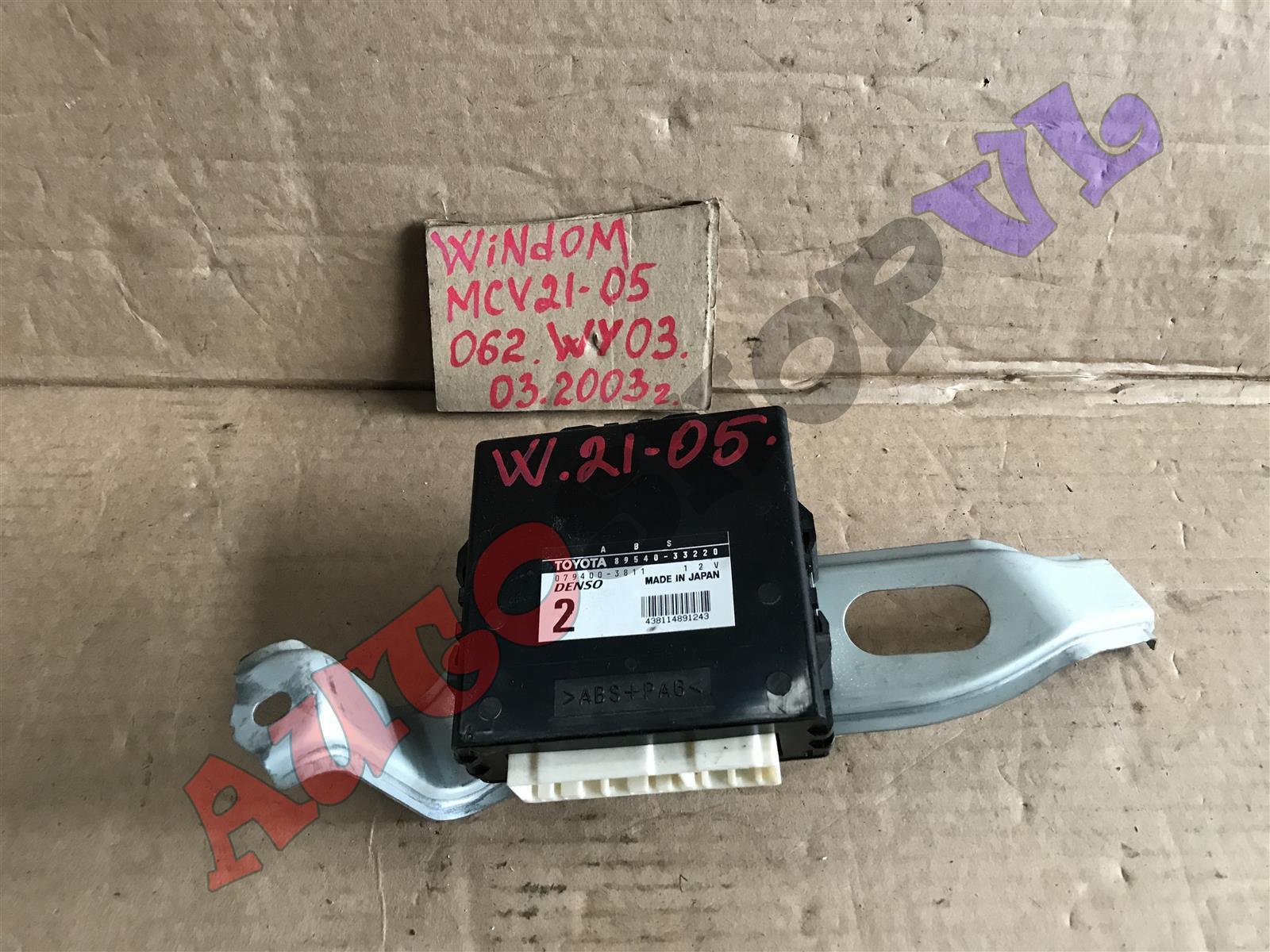 Блок управления abs Toyota Windom MCV21 2MZFE 03.2000 (б/у)