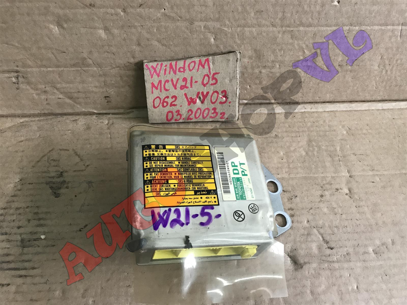 Блок управления airbag Toyota Windom MCV21 2MZFE 03.2000 (б/у)