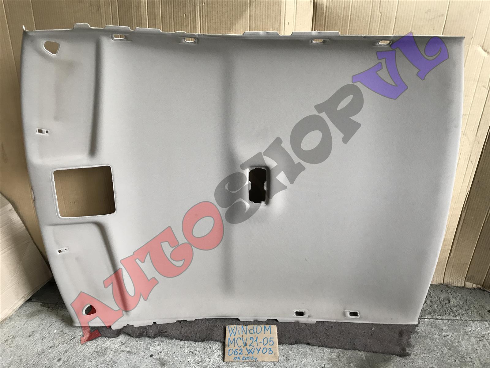 Обшивка потолка Toyota Windom MCV21 2MZFE 03.2000 (б/у)