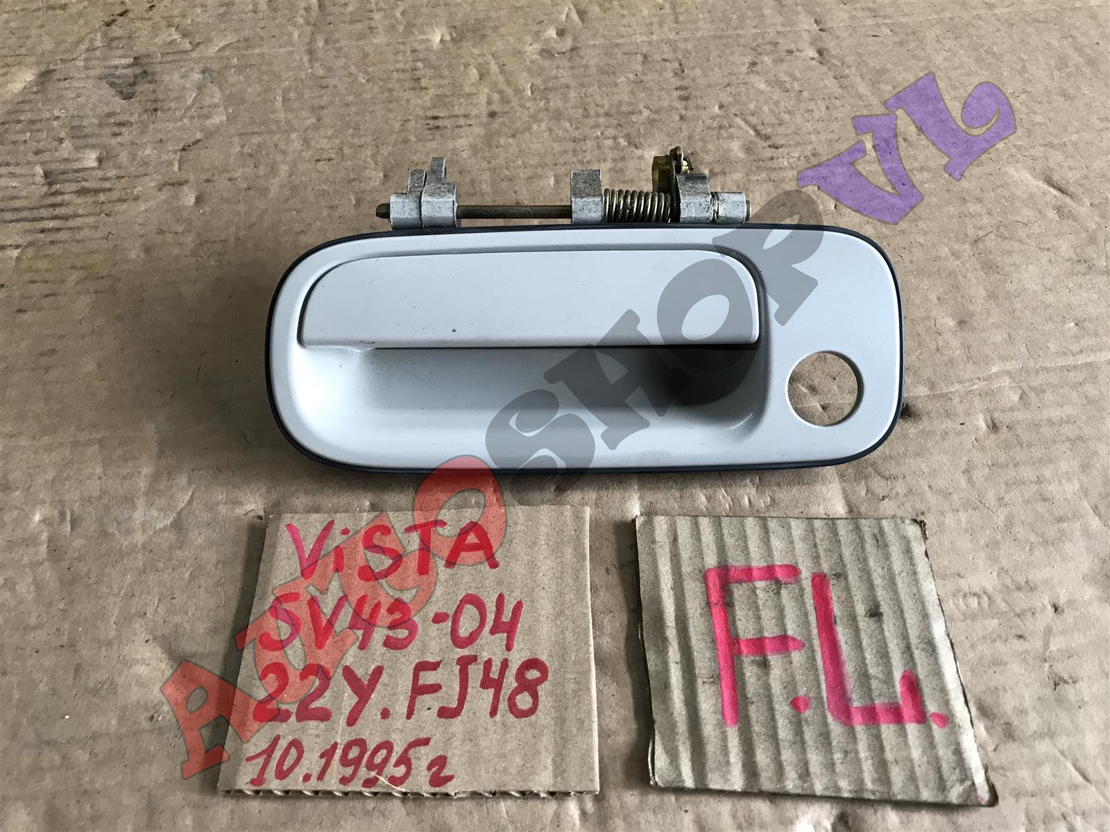 Ручка двери внешняя Toyota Vista SV40 передняя левая (б/у)