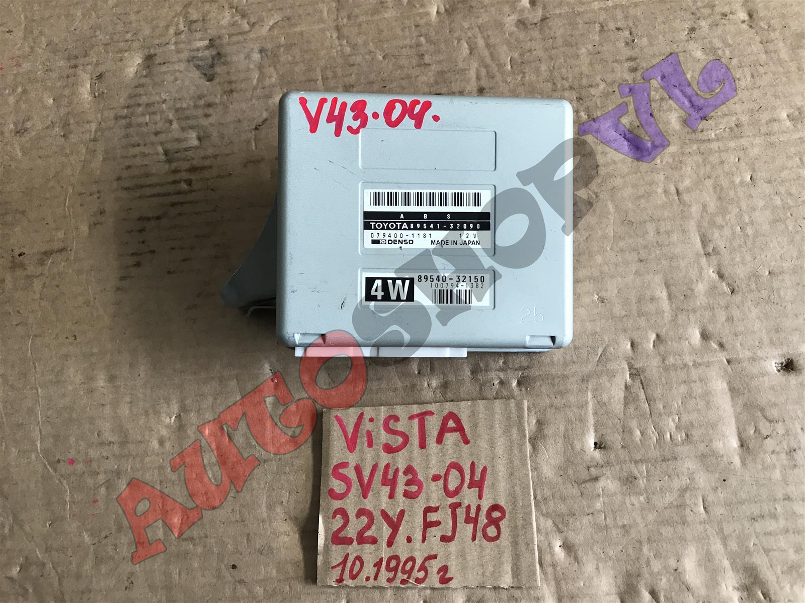 Блок управления abs Toyota Vista CV43 (б/у)