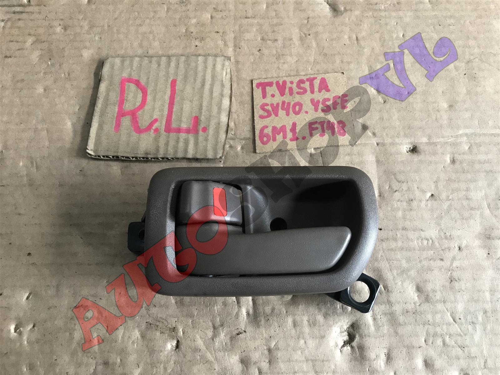 Ручка двери внутренняя Toyota Vista SV40 задняя левая (б/у)