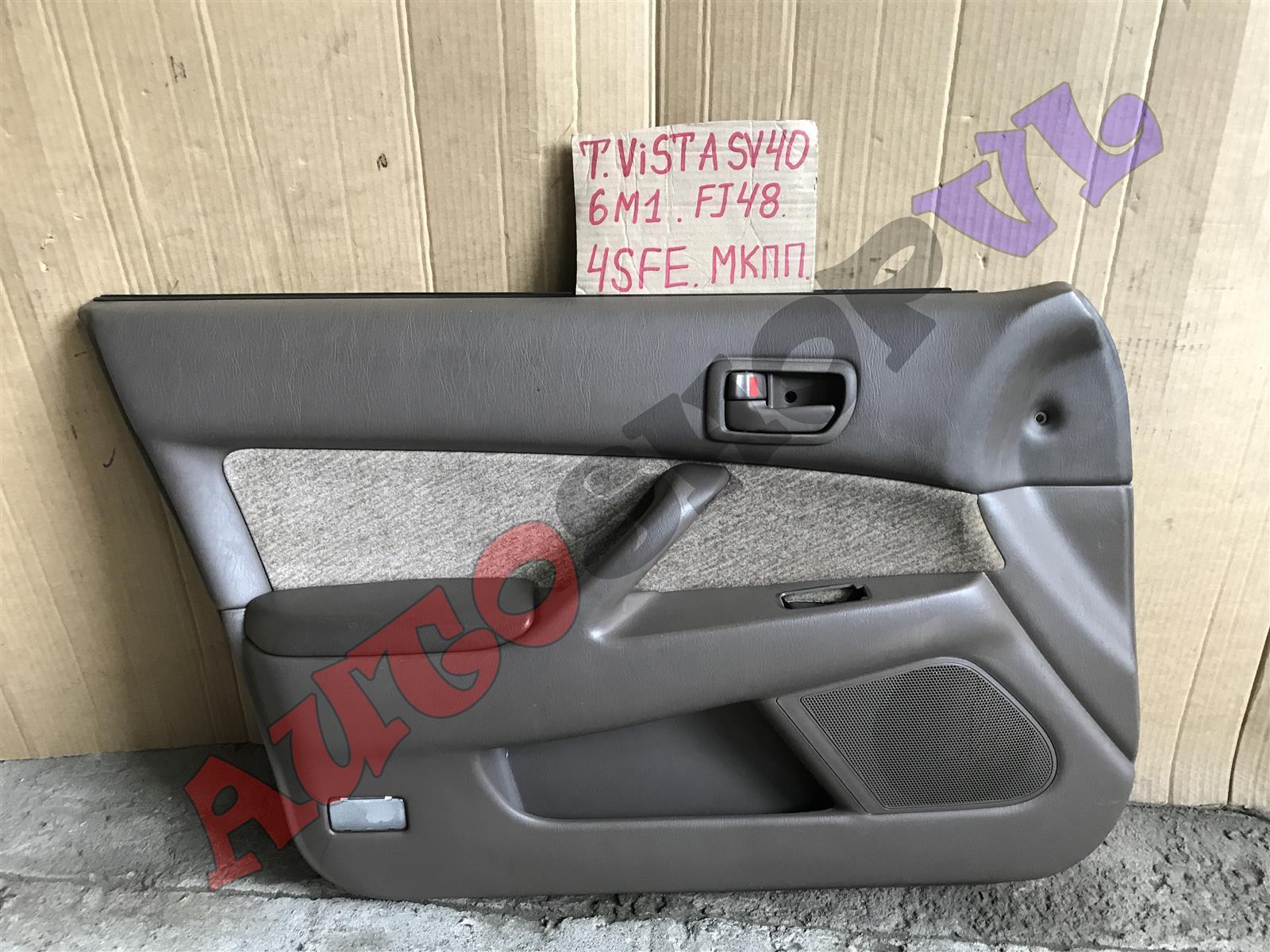 Обшивка дверей Toyota Vista SV40 передняя левая (б/у)